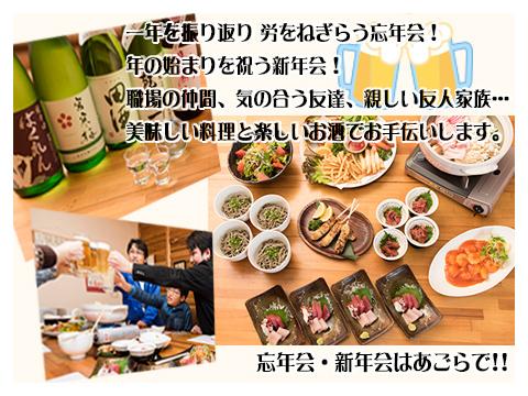 info_bounenkai